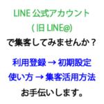 LINE公式アカウント(旧LINE@)で集客しよう