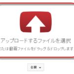 スマホからYoutubeへの動画の投稿方法