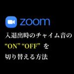 """zoom の入退出時にチャイムの再生を""""ON"""" """"OFF""""する方法"""