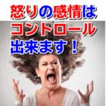 怒りはコントロール出来ます