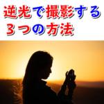 【簡単】スマホで逆光でも顔を明るく撮る3つの方法
