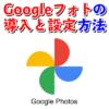 Googleフォトの導入と設定方法