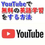YouTubeで無料の英語学習をする方法(パソコン必須)