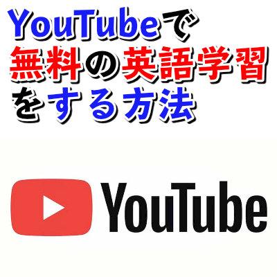 Youtubeで無料の英語学習