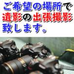愛知県内のご希望の場所に出張して遺影用のお写真を撮影致します