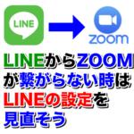 LINEに送られて来たZOOMのリンクが開けない時の対処方法