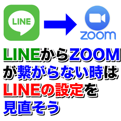 LINE LINE Labsの設定方法