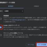 PC版 Google ChromeでCookieとサイトのデータを削除する方法