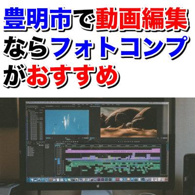 【最短当日納品】豊明市で動画編集の依頼ならフォトコンプがおすすめ