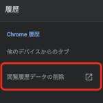 PC版 Google Chromeの閲覧履歴を消去する方法
