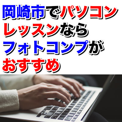 岡崎市でパソコンレッスン