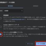 PC版 Google Chromeでキャッシュファイルを削除する方法