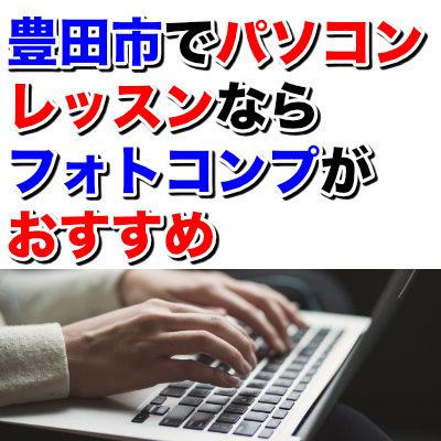 豊田市でパソコンレッスン