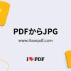 PDFをJPGに変換。PDFから画像を抽出